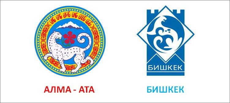 гербы-городов-алма-аты-и-бишкека