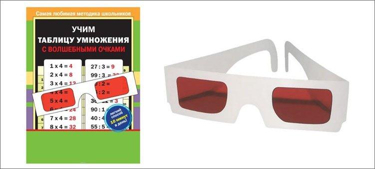 книга-учим-таблицу-умножения-с-волшебными-очками