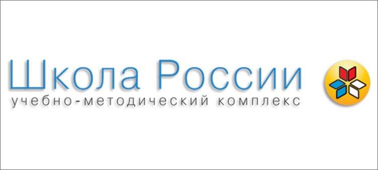 логотип-школа-россии