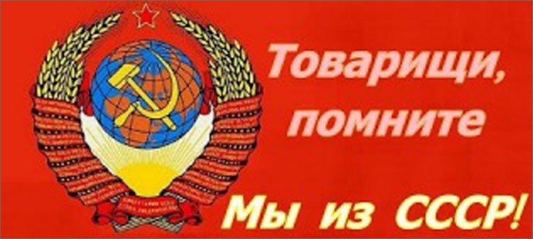 герб-ссср-на-фоне-красного-полотна