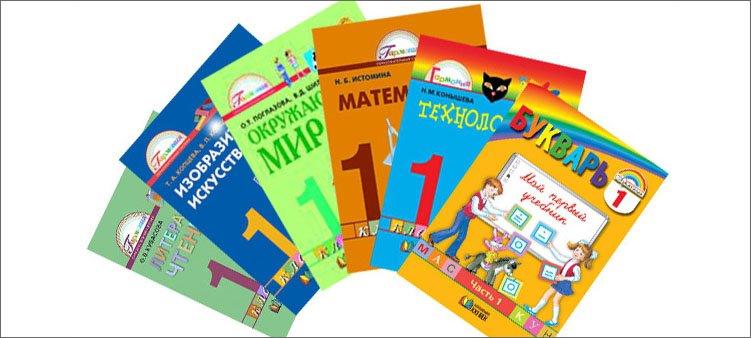 Школьная программа для первоклассника: чем отличаются и как.