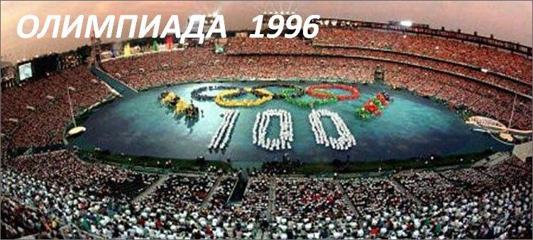олимпиада-1996-года