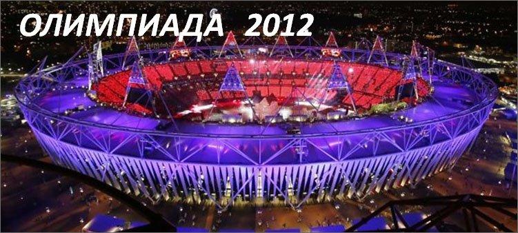 открытие-олимпиады-2012-года