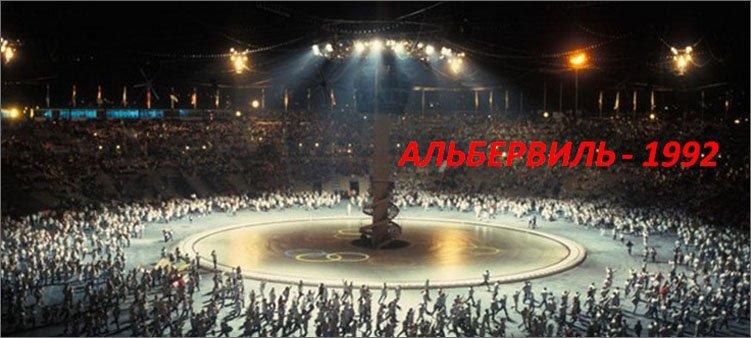 открытие-олимпиады-в-арбервиле
