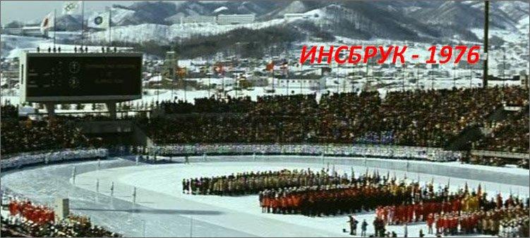 открытие-олимпиады-в-исбруке