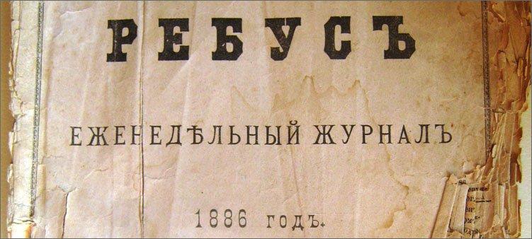 старинный-журнал-ребус
