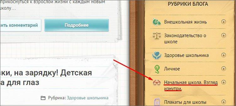 рубрики-блога-школала