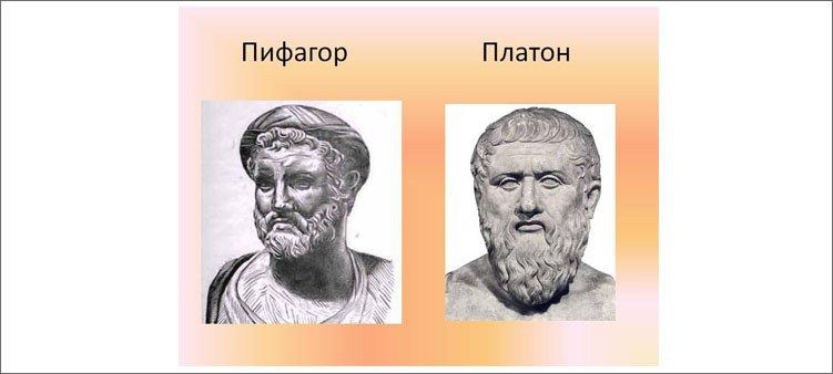 пифагор-и-платон