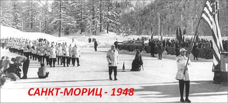 олимпиада-в-санкт-морице