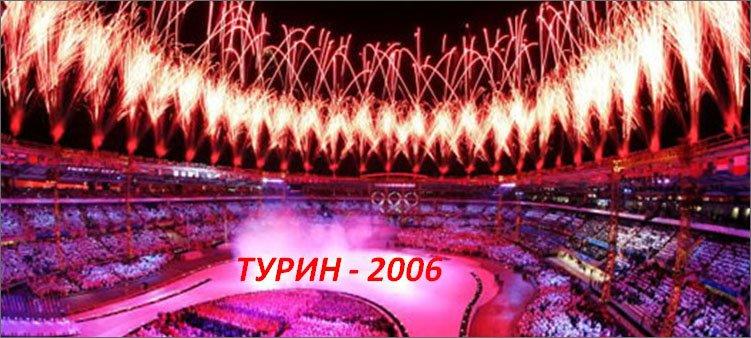 открытие-олимпиады-в-турине