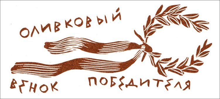 венок-из-ветви-оливы