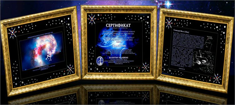 подарочные-сертификаты-на-звезду