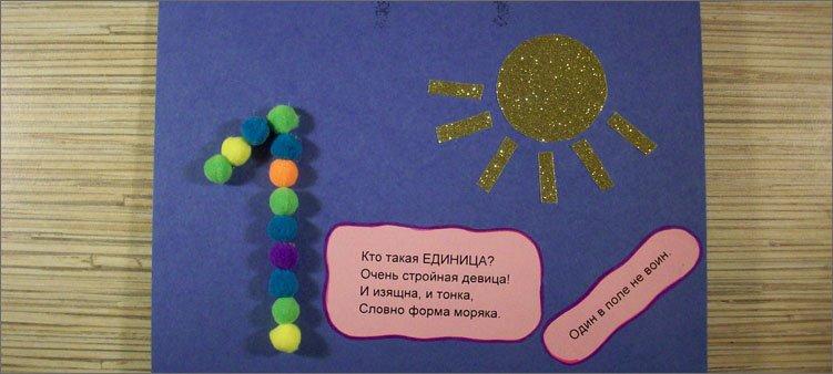 картиинка-с-цифрой-1