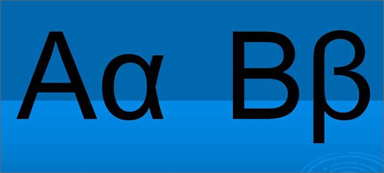 греческие-буквы-альфа-и-бета