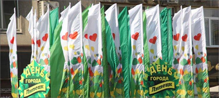 флаги-в-липецке-на-день-города
