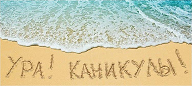 море-и-надпись-на-песке-каникулы
