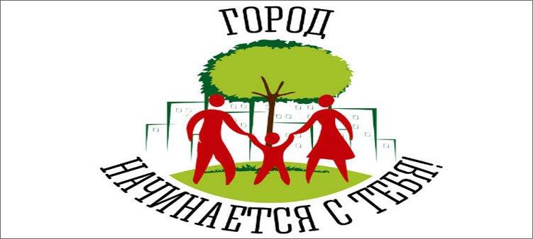 логотип-акции-город-начинается-с-тебя