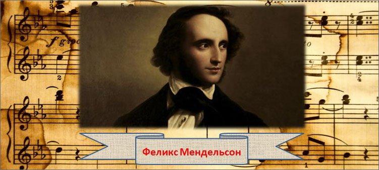 портрет-феликса-мендельсона