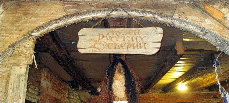 вход-в-музей-суеверий