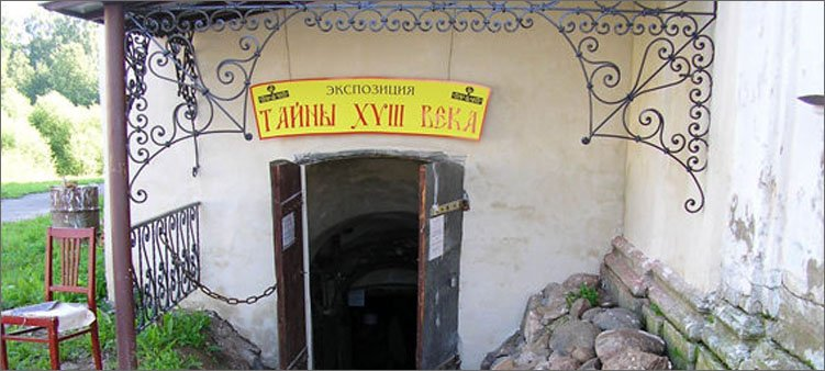 вход-в-музей-тайны