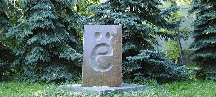 памятник-букве-ё