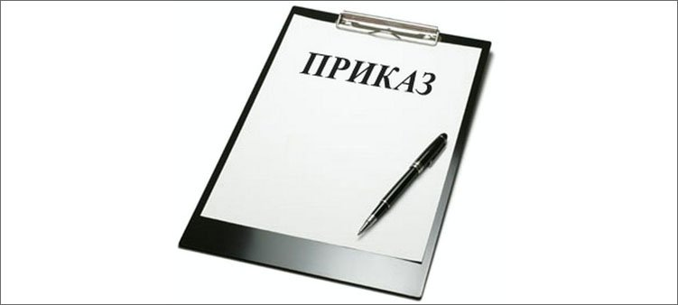 рисунок-бланк-приказа-и-ручка