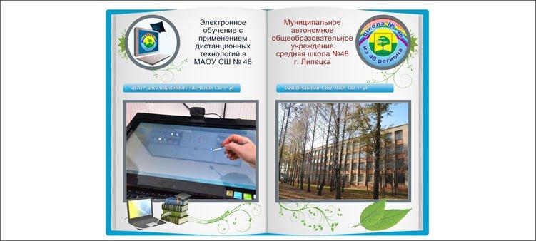 сайт-школы-в-интернете