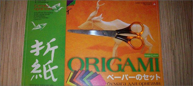 оригами-бумага-и-ножницы
