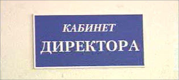 табличка-кабинет-директора