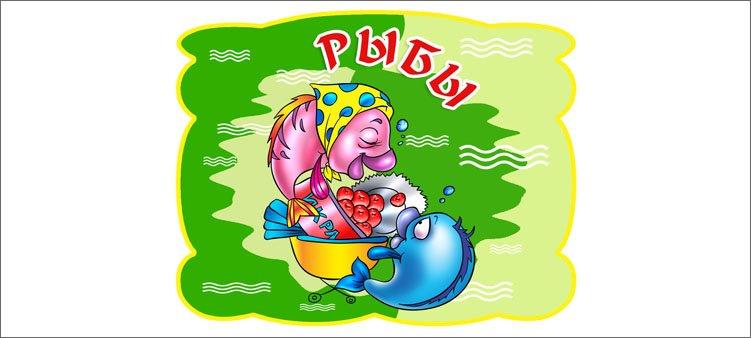 знак-зодиака-рыбы