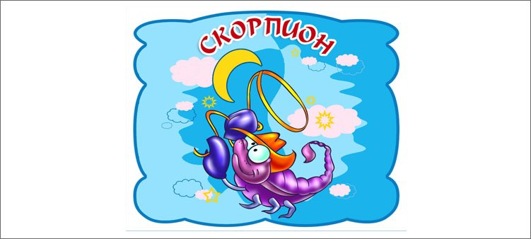 знак-зодиака-скорпион