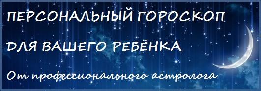 баннер гороскоп
