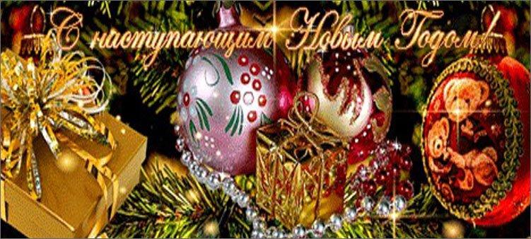 открытка-с-наступающим-новым-годом