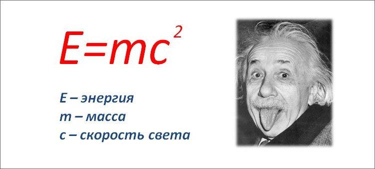 формула-Эйнштейна