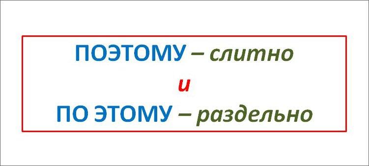 два-варианта-написания-слова-поэтому
