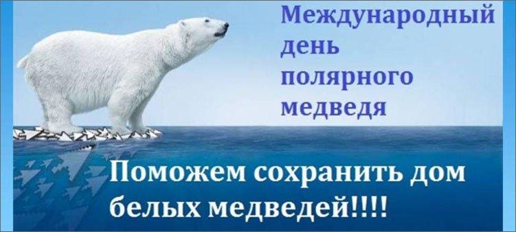 плакат-в-защиту-белых-медведей