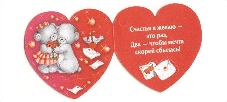 валентинка-с-медвежатами