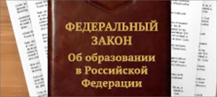 книга-закон-об-образовании