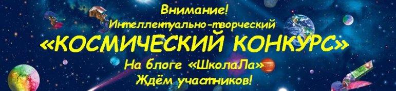 баннер-космический-конкурс