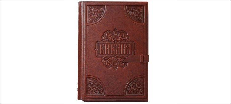 книга-библия