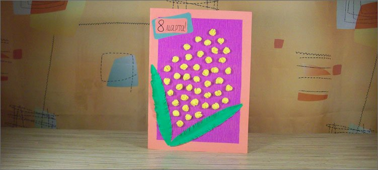готовая-открытка-своими-руками-к-8-марта