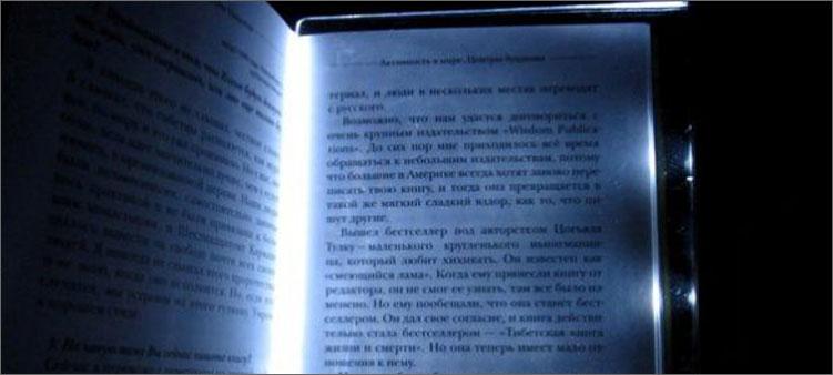 книга-ночник