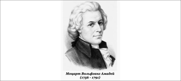 портрет-моцарта