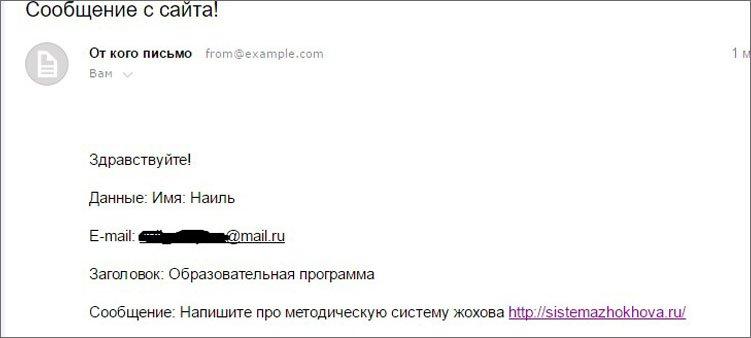 электронное-письмо