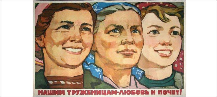 советский-плакат-о-женщинах