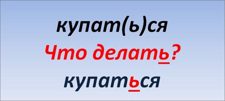 ться-в-глаголе