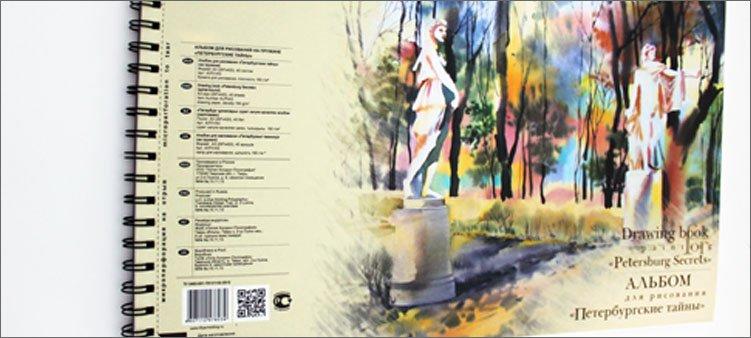 альбом-для-рисования