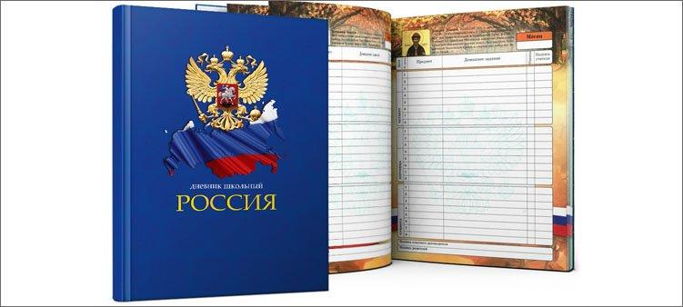 школьный-дневник