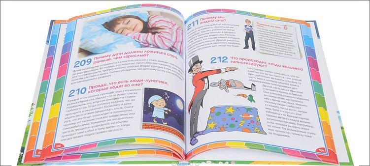 детская-энциклопедия