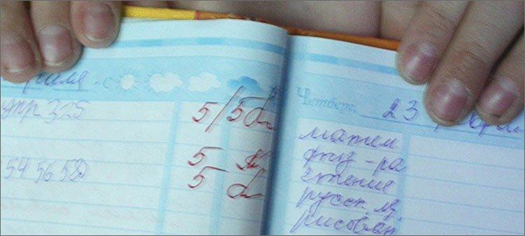 пятерки-в-дневнике